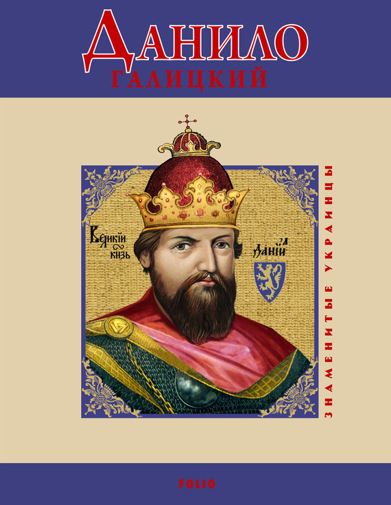 Обложка книги Данило Галицкий, автор Згурская, М. П.