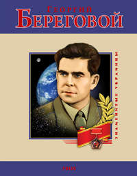 Чебаненко, Сергей  - Георгий Береговой