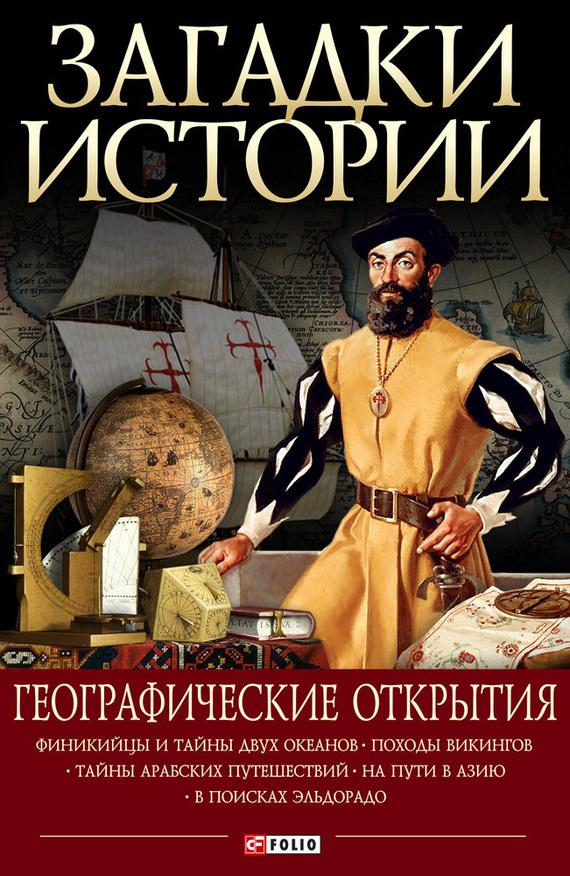 М. П. Згурская бесплатно