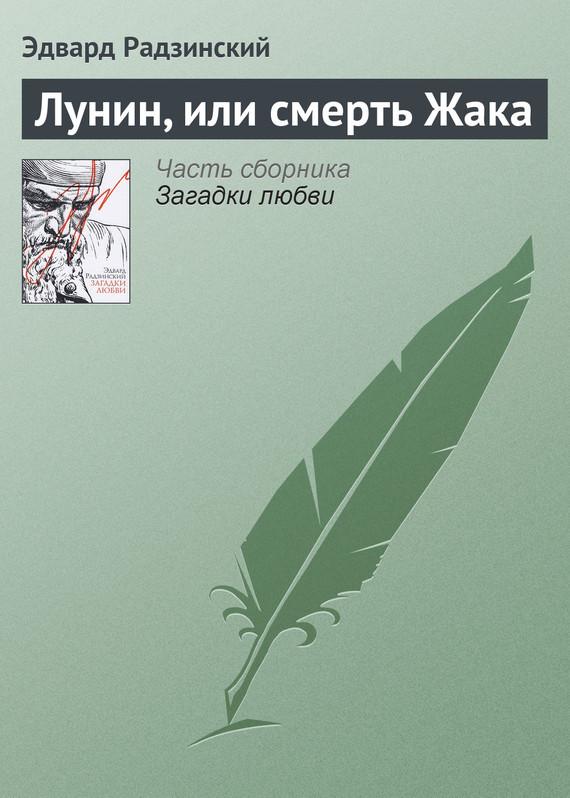 доступная книга Эдвард Радзинский легко скачать