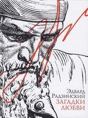 Загадки любви (сборник) LitRes.ru 99.000