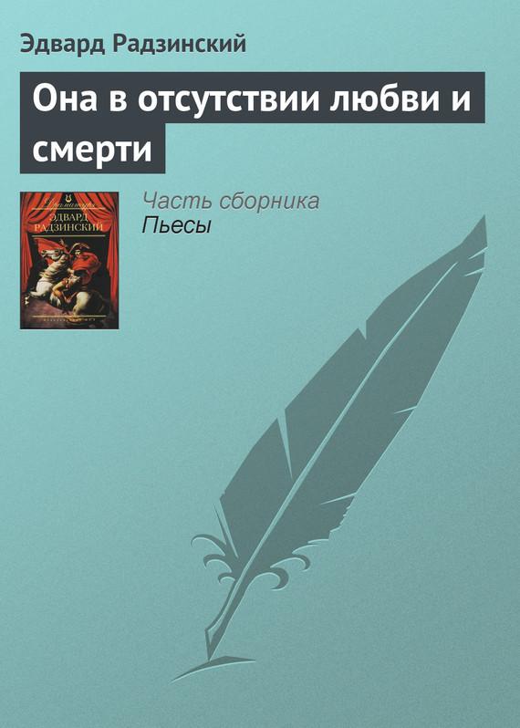 Эдвард Радзинский Она в отсутствии любви и смерти радзинский э с александр ii жизнь и смерть