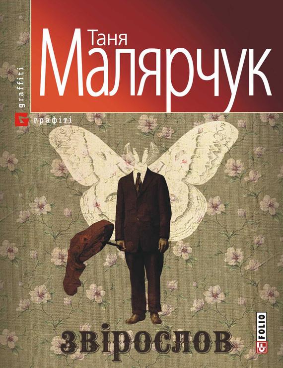 Обложка книги Звірослов, автор Малярчук, Таня