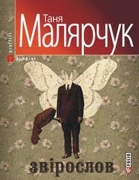 Малярчук, Таня  - Звірослов
