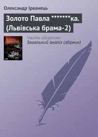 Ірванець, Олександр  - Золото Павла *******ка. (Львівська брама-2)
