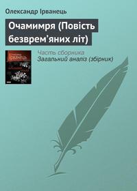 Ірванець, Олександр  - Очамимря (Повість безврем'яних літ)