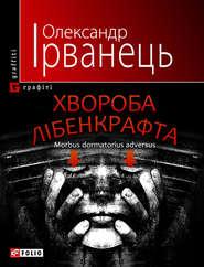 Олександр Ірванець. Хворобо Лібенкрафта