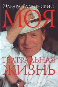 Эдвард Радзинский - Моя театральная жизнь