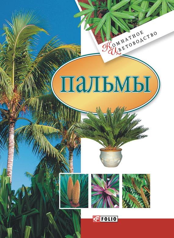 Пальмы развивается активно и целеустремленно