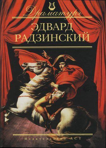 Пьесы ( Эдвард Радзинский  )