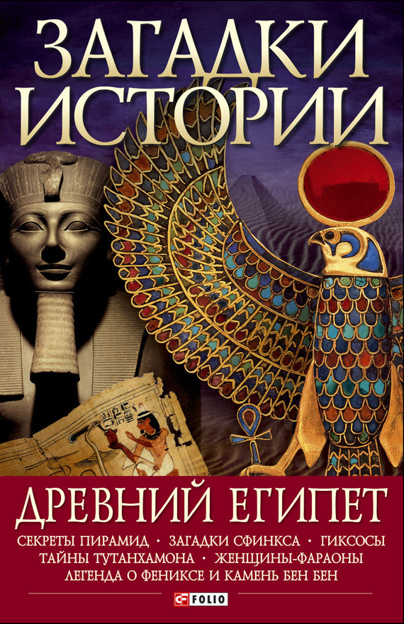 Книги древний египет скачать бесплатно