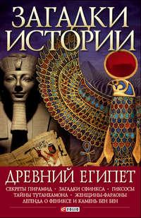 - Древний Египет
