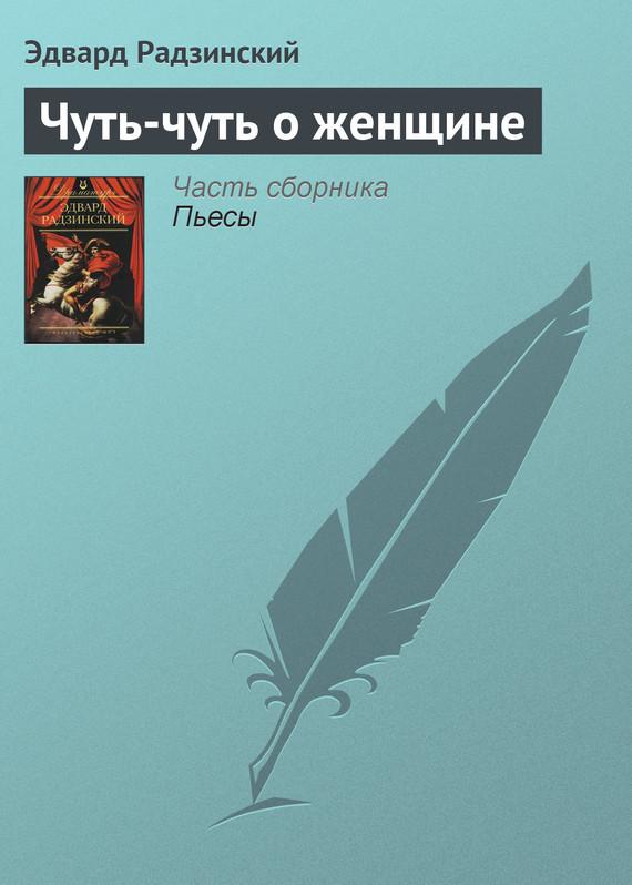 Первая страница издания 06/38/12/06381257.bin.dir/06381257.cover.jpg обложка