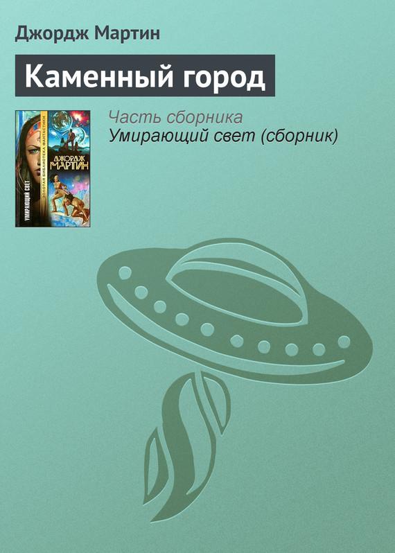 бесплатно книгу Джордж Мартин скачать с сайта
