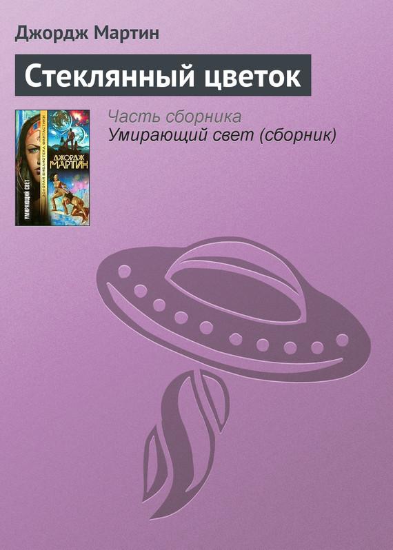 Джордж Р. Р. Мартин Стеклянный цветок джордж р р мартин буря мечей часть 3