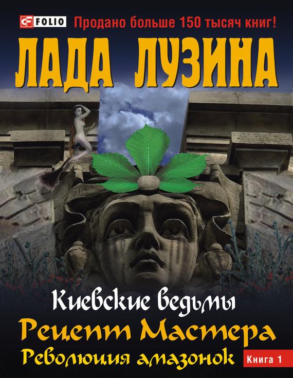 Лада Лузина Рецепт Мастера. Революция амазонок. Книга 1 ламинатор холодный в украине