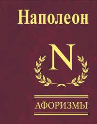 Наполеон - Афоризмы