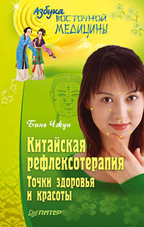 Учебник по массажу скачать fb2