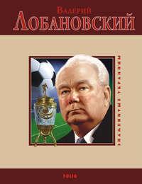 Цяпка, Владимир  - Валерий Лобановский