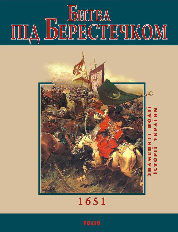 І. А. Коляда Битва під Берестечком. 1651 выкатной диван софия