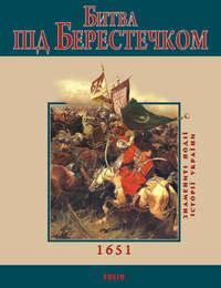 Коляда, І. А.  - Битва під Берестечком. 1651