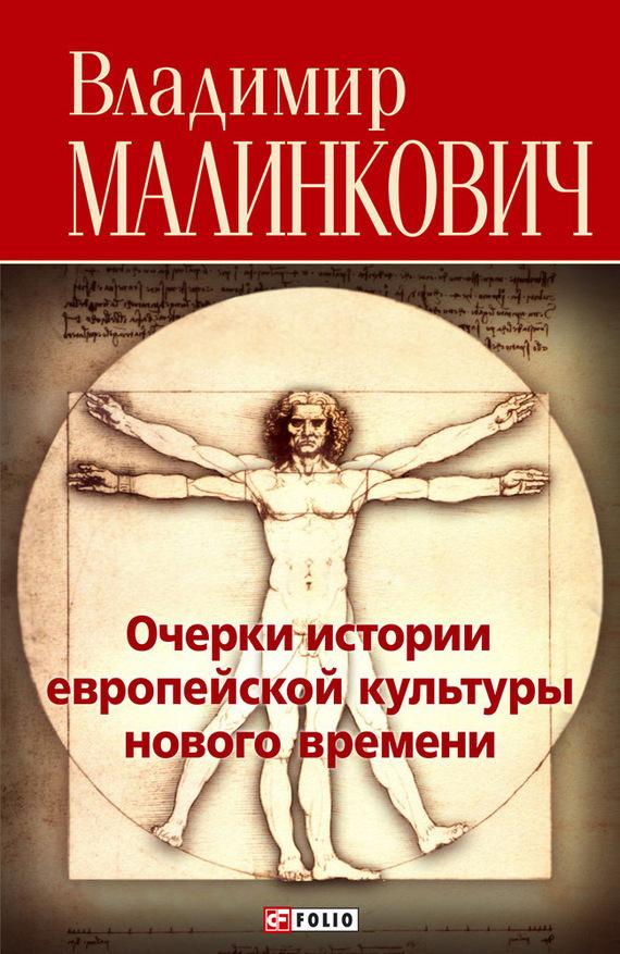 Очерки истории европейской культуры нового времени