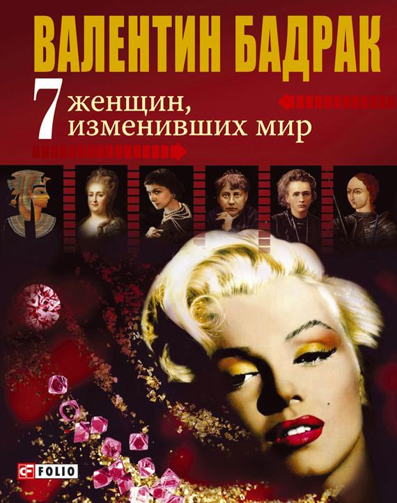 Валентин Бадрак 7 женщин, изменивших мир валентин катаев повелитель железа