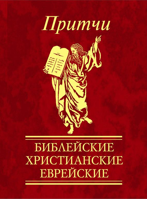 Притчи. Библейские, христианские, еврейские