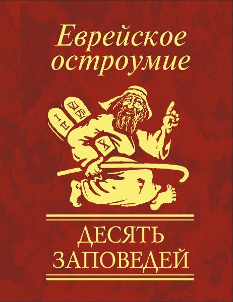 Сборник - Еврейское остроумие. Десять заповедей