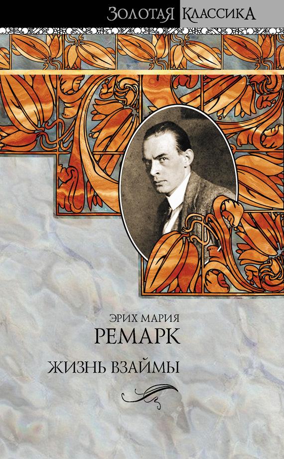 доступная книга Эрих Мария Ремарк легко скачать