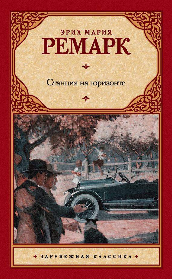Обложка книги Станция на горизонте, автор Ремарк, Эрих Мария