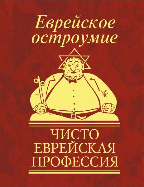 Сборник - Еврейское остроумие. Чисто еврейская профессия