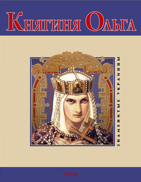 В. М. Духопельников Княгиня Ольга елена арсеньева ночь на вспаханном поле княгиня ольга
