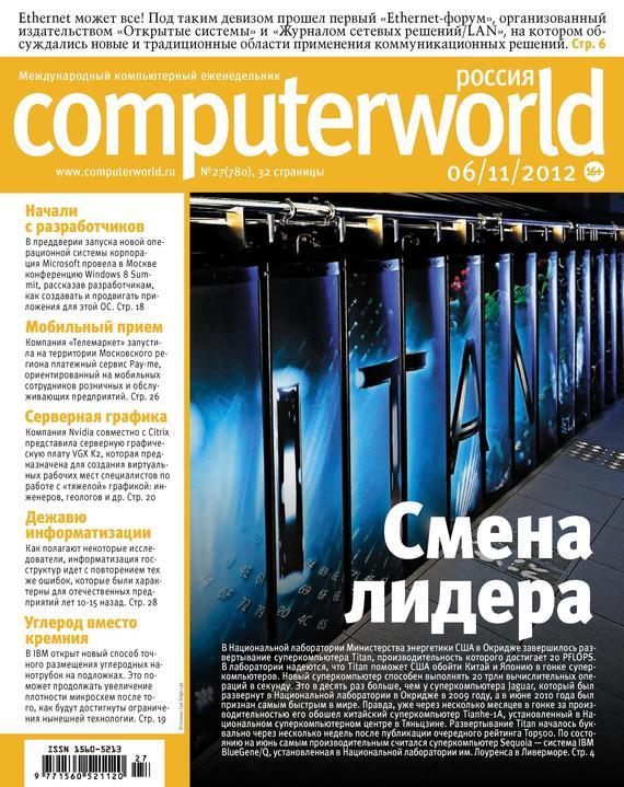 Открытые системы Журнал Computerworld Россия №27/2012  цена и фото