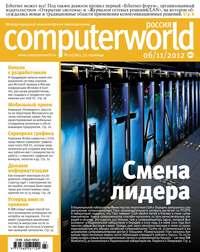 - Журнал Computerworld Россия №27/2012