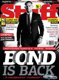 системы, Открытые  - Журнал Stuff №11/2012