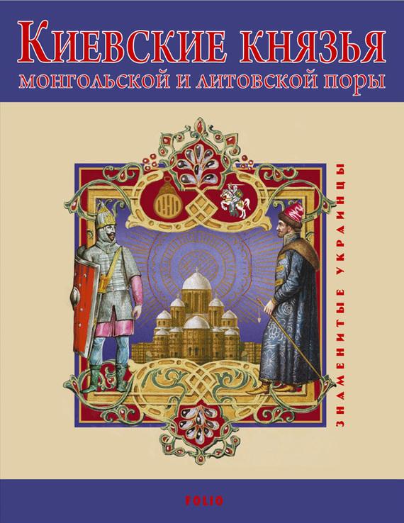 В. Авдеенко Киевские князья монгольской и литовской поры ледащев а самурай ярослава мудрого