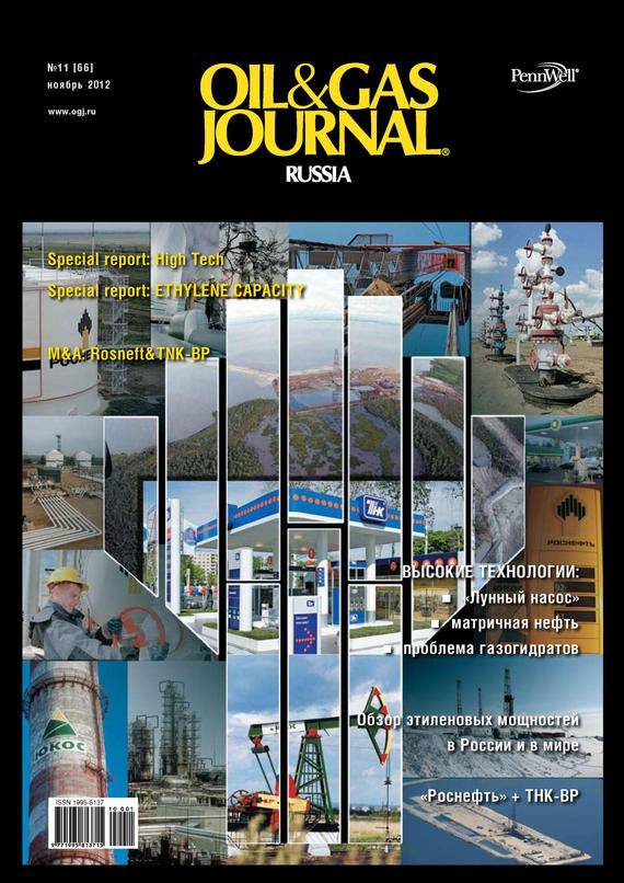 Oil&Gas Journal Russia №11/2012