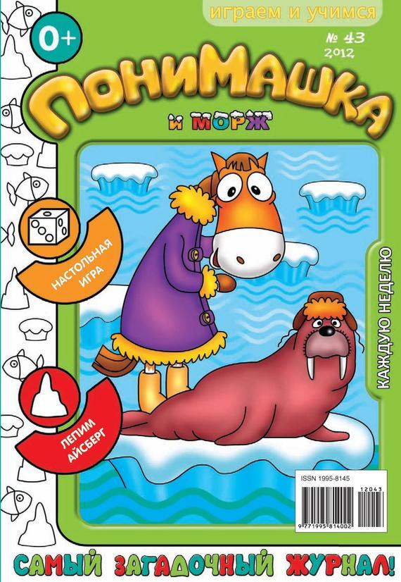 Открытые системы ПониМашка. Развлекательно-развивающий журнал. №43 (ноябрь) 2012 обучающие мультфильмы для детей где