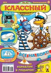 - Классный журнал №43/2012