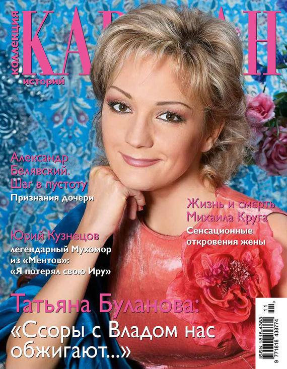 Отсутствует Коллекция Караван историй №11 / ноябрь 2012
