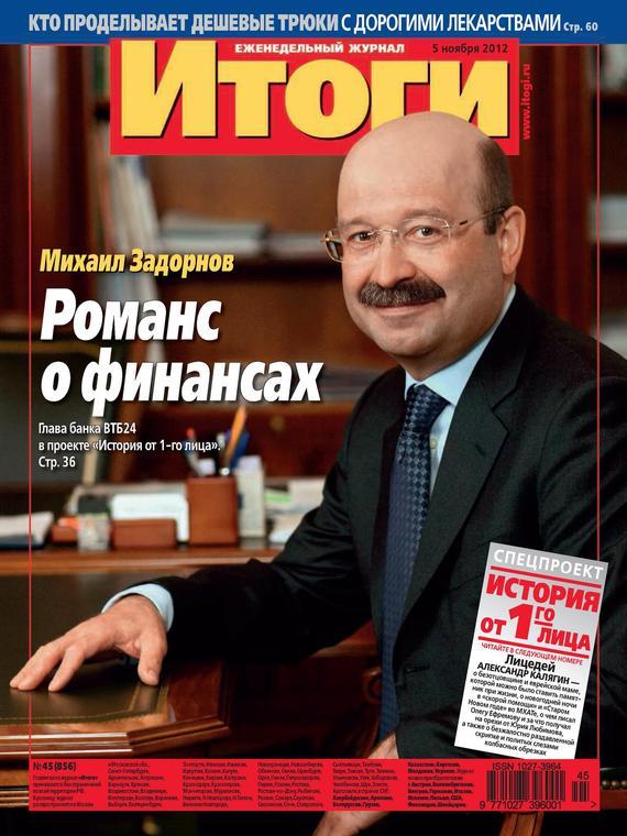 Отсутствует Журнал «Итоги» №45 (856) 2012 анонимка р е 2012 кх роман