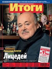 - Журнал «Итоги» &#847046 (857) 2012
