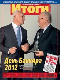 - Журнал «Итоги» №47 (858) 2012