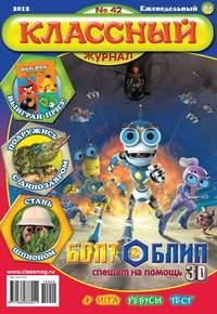 системы, Открытые  - Классный журнал №42/2012