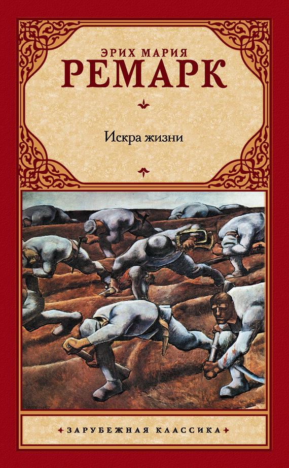 Эрих Мария Ремарк книги Список