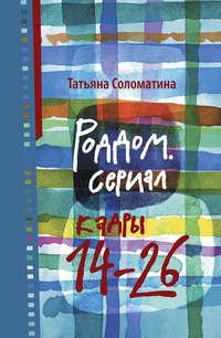 Соломатина, Татьяна  - Роддом. Сериал. Кадры 14–26