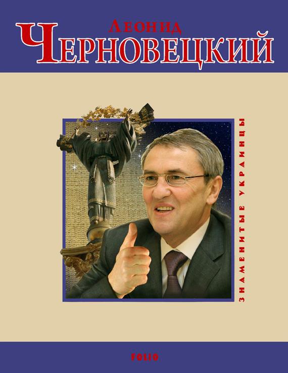 Андрей Кокотюха Леонид Черновецкий