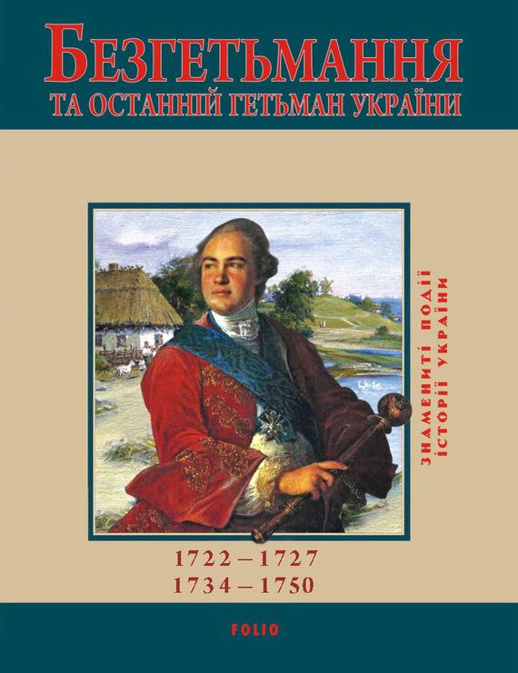 Безгетьмання та останній гетьман України