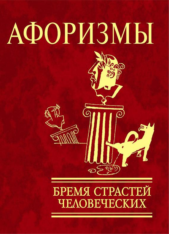 Сборник Афоризмы. Бремя страстей человеческих цена